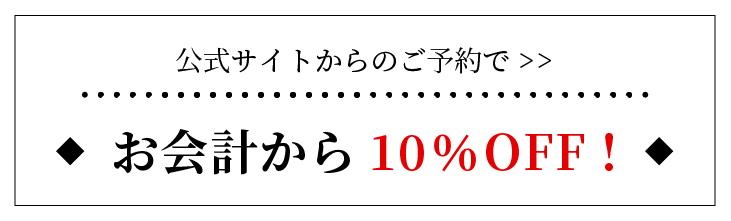 公式サイトからのご予約でお会計から20%OFF !