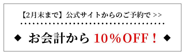 公式サイトからのご予約でお会計から10%OFF !